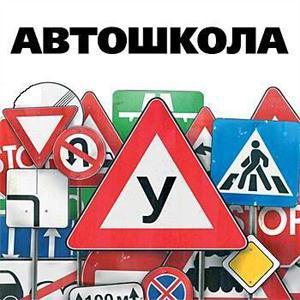 Автошколы Тужы